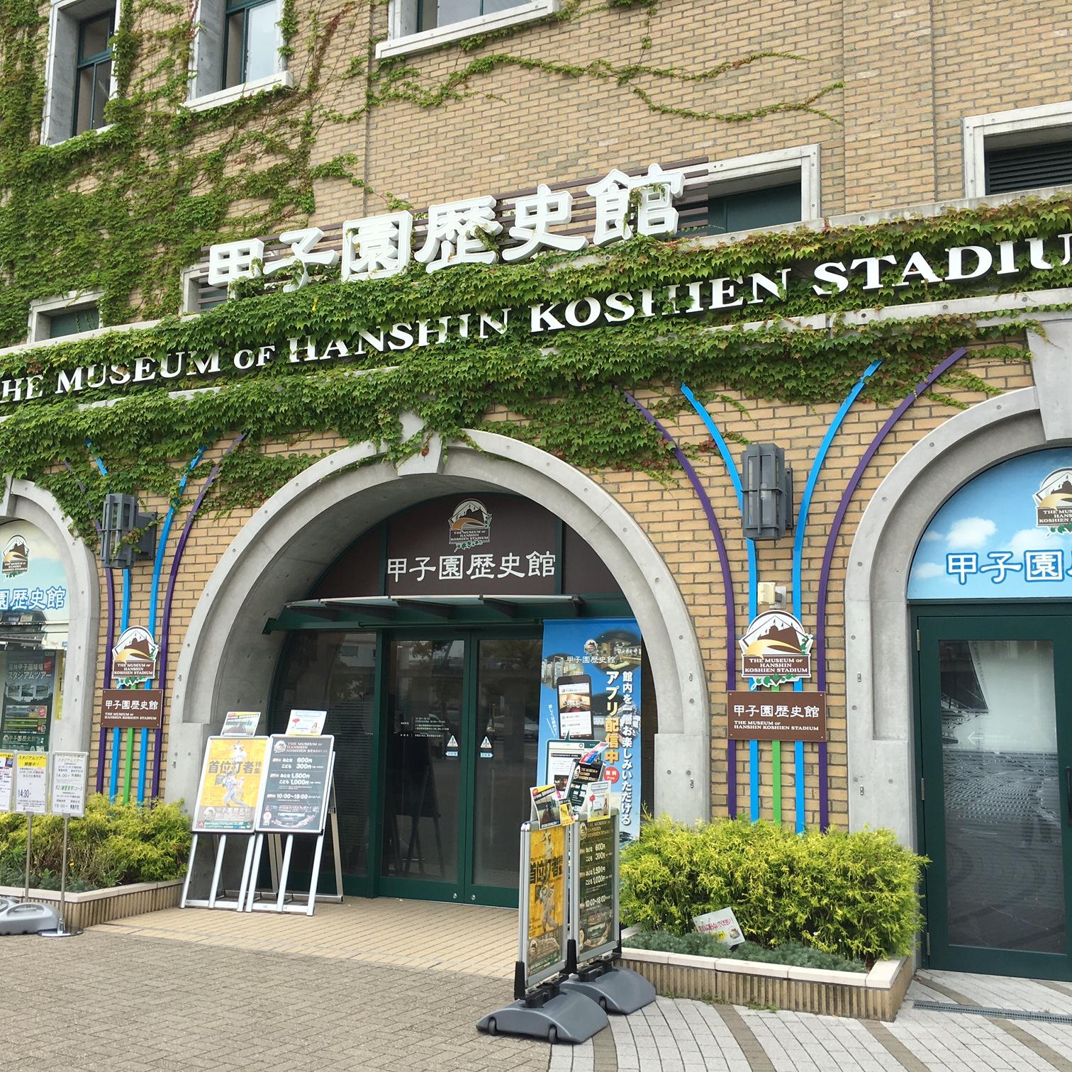阪神甲子園球場 甲子園歴史館 (西宮市)