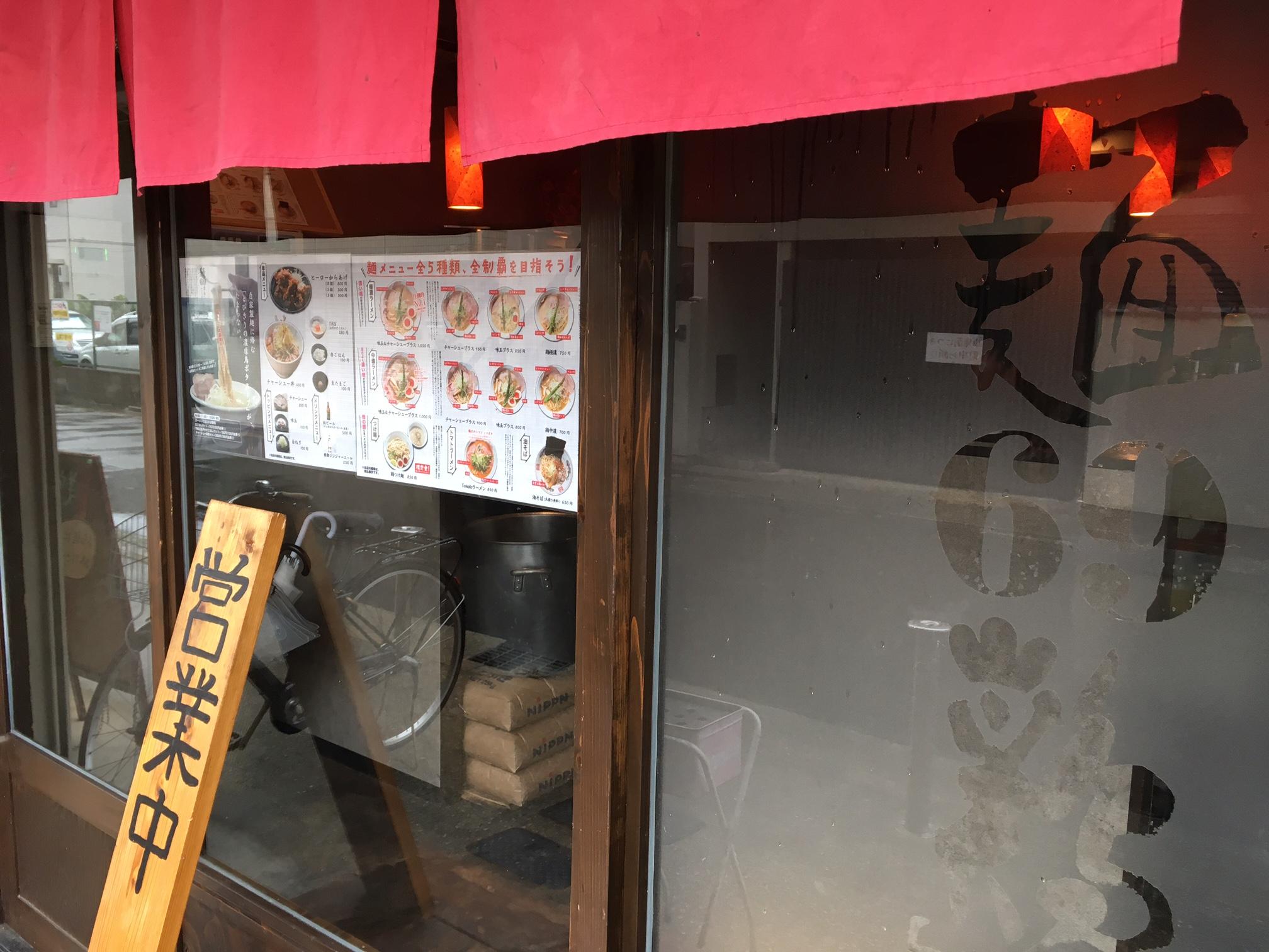 麺69 チキンヒーロー (尼崎市 南塚口町)