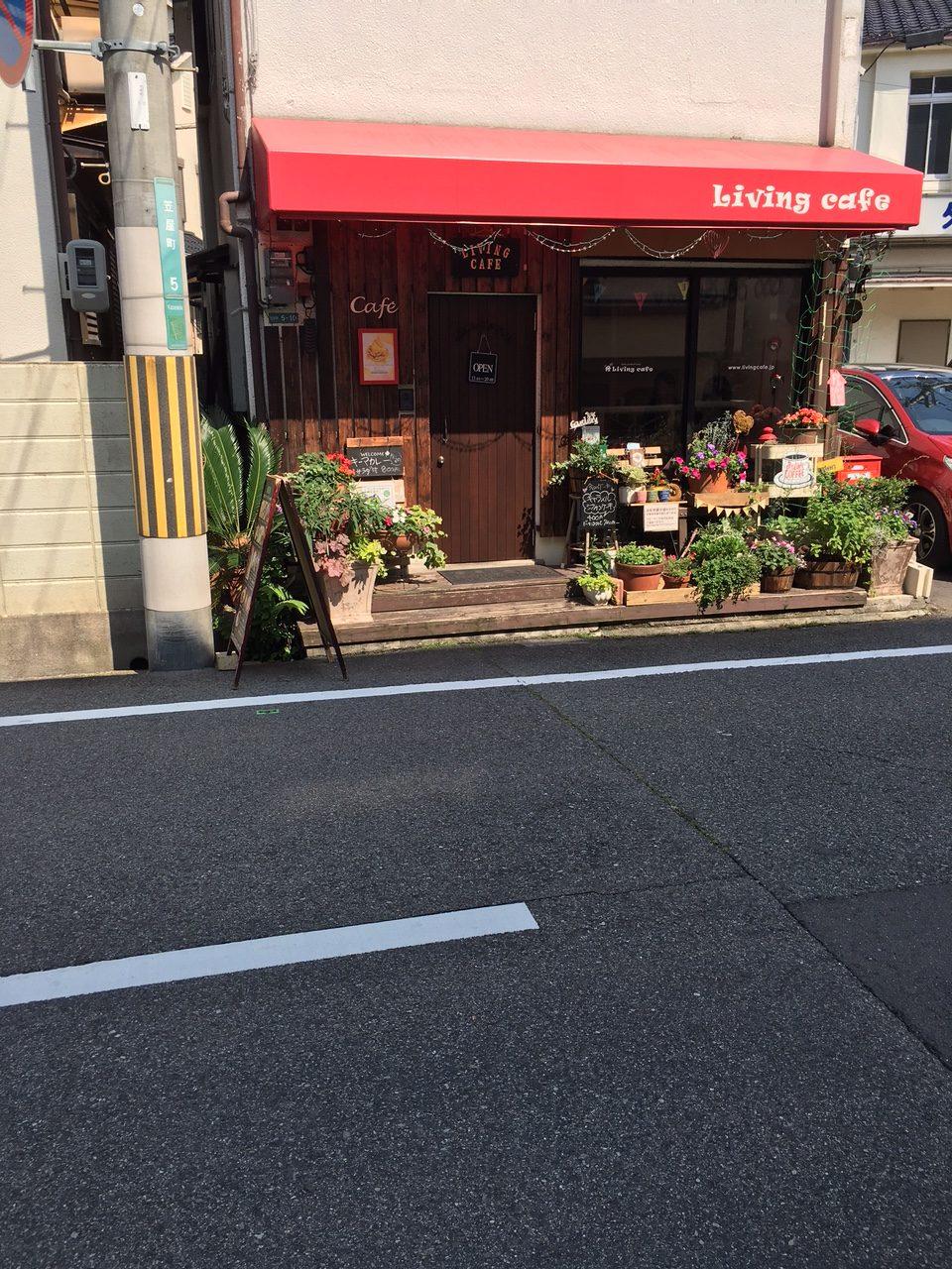 カフェ Living cafe(西宮市/焼きたてパンケーキ)