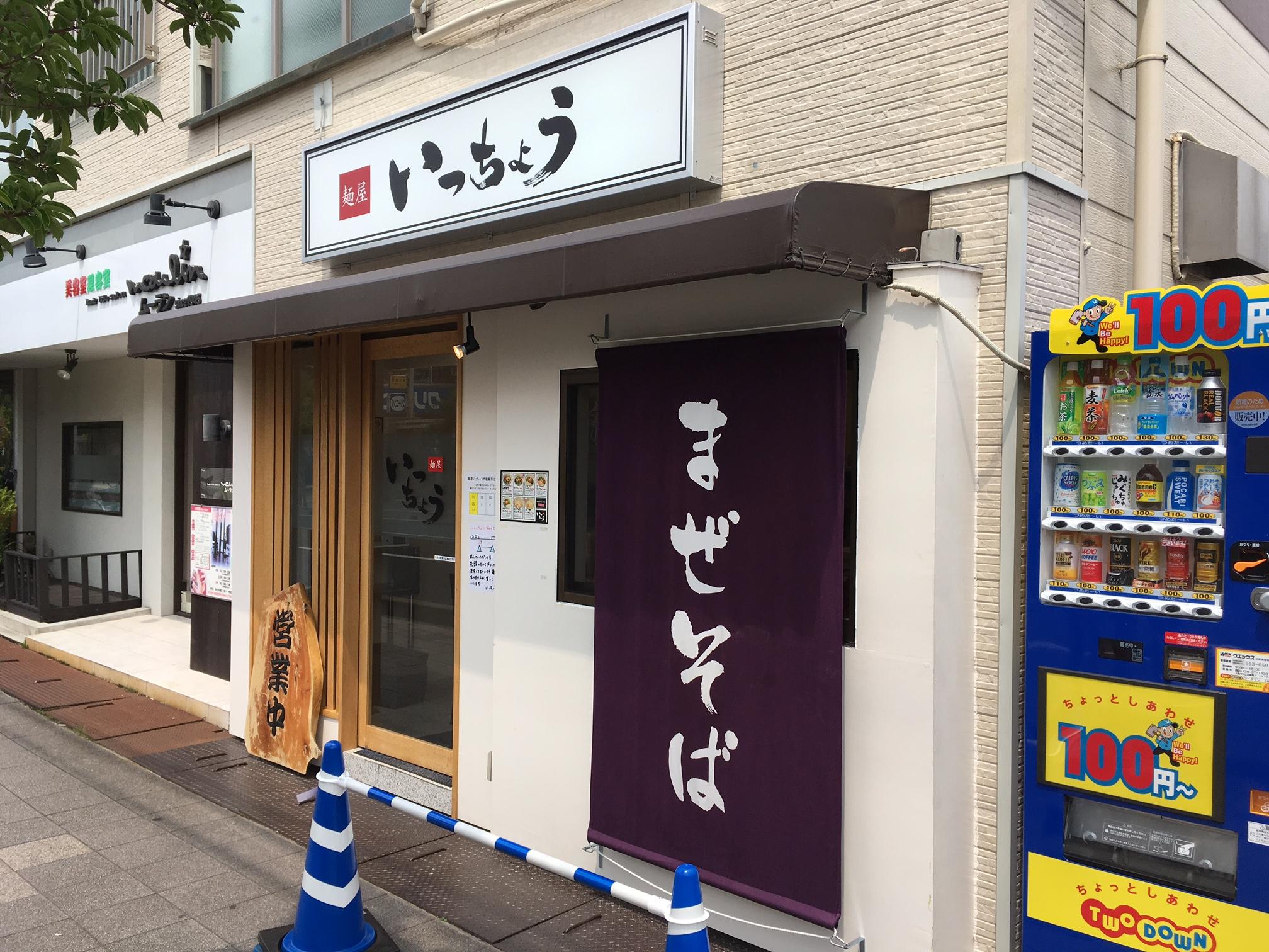 麺屋 いっちょう (西宮市 段上町)