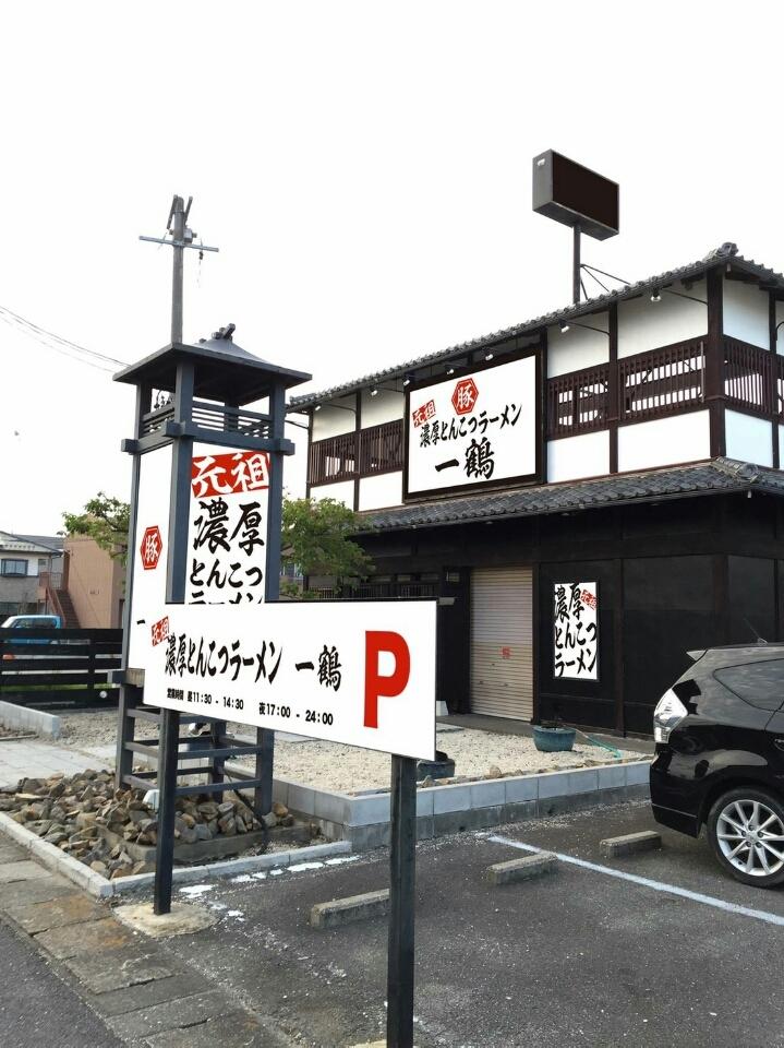 一鶴(桑名・豚骨ラーメン)