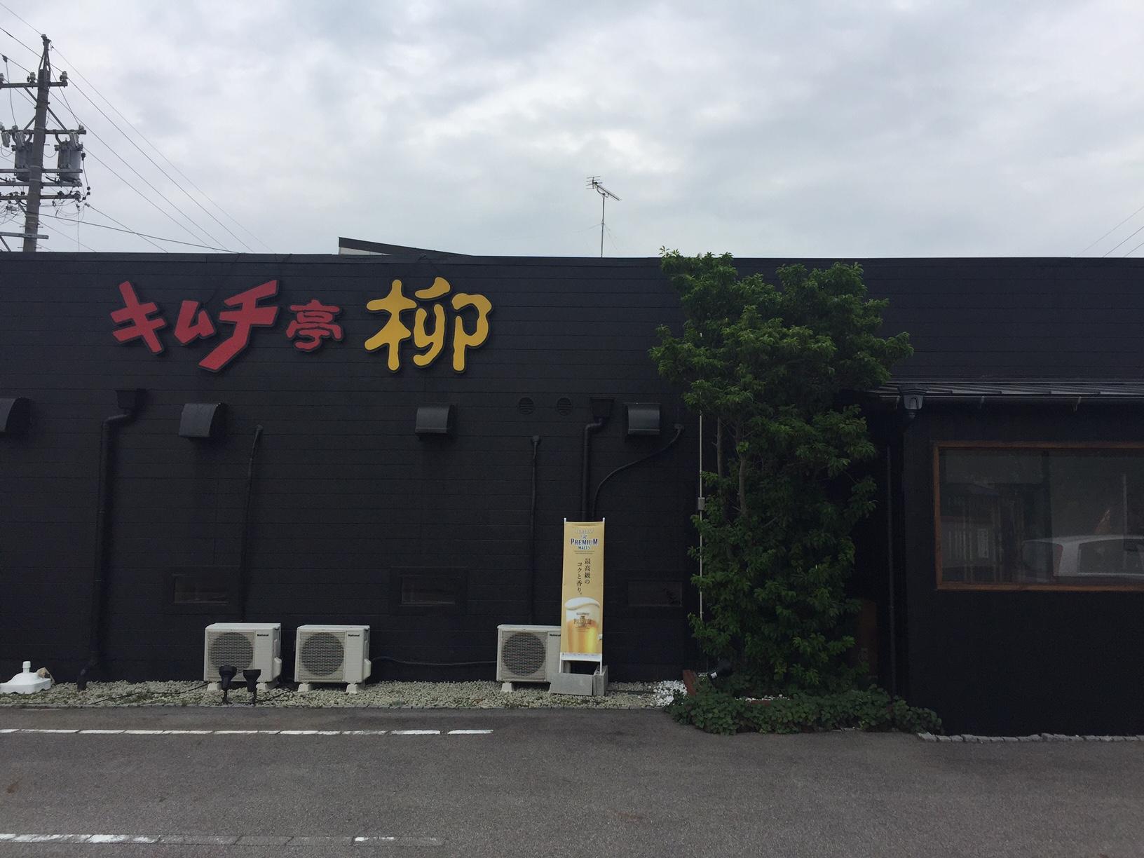 キムチ亭柳(一宮市/韓国料理)