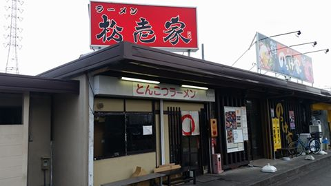 松壱家(焼津市/ラーメン)