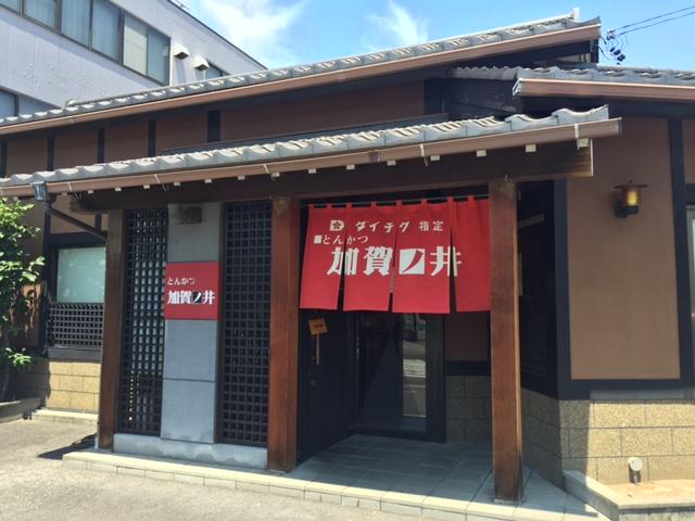 加賀ノ井(一宮市/とんかつ)