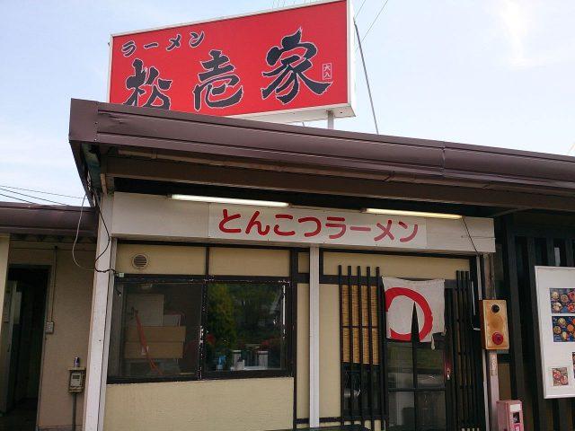 松壱家 01