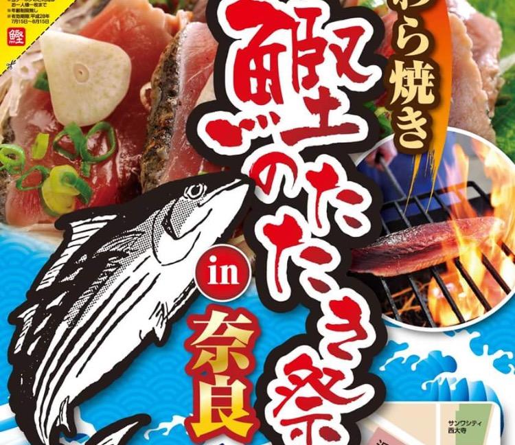 鰹のたたき祭り(奈良県奈良市/大和西大寺駅、ビアガーデン)