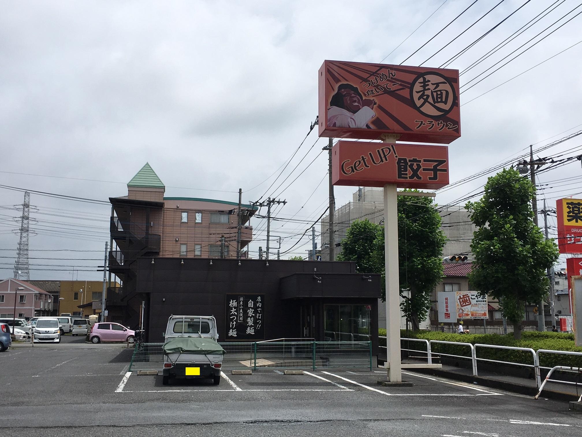 ブラウン (埼玉県春日部市、つけめん・鶏そば)