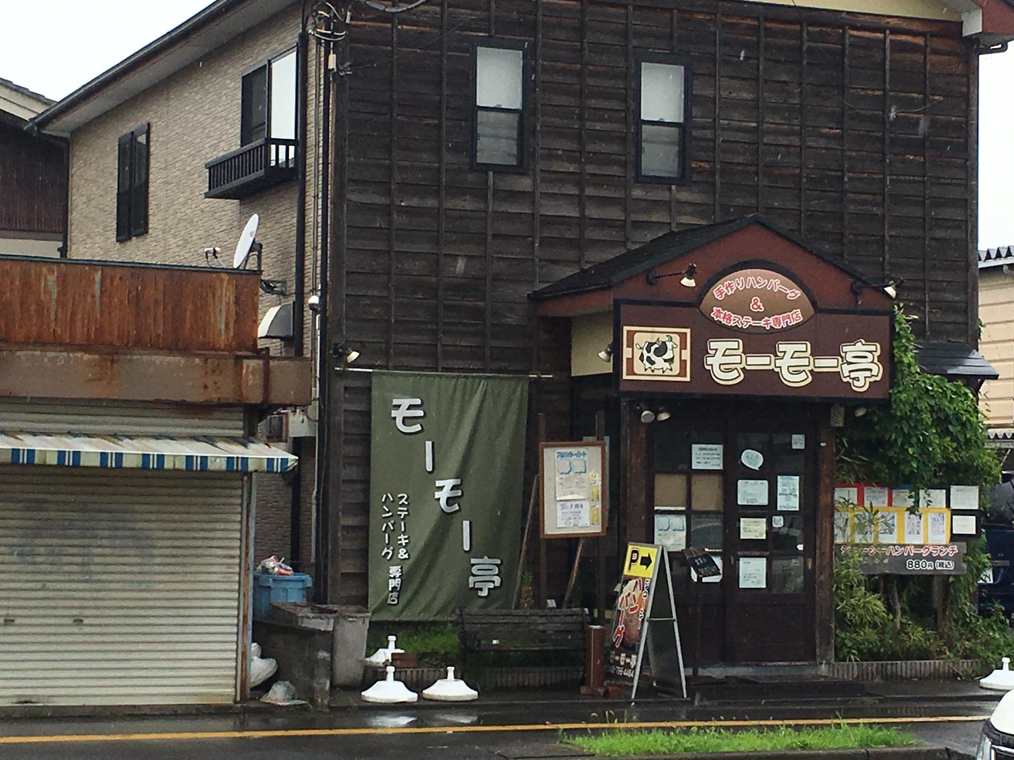モーモー亭 (埼玉県春日部市/ステーキ & ハンバーグ)