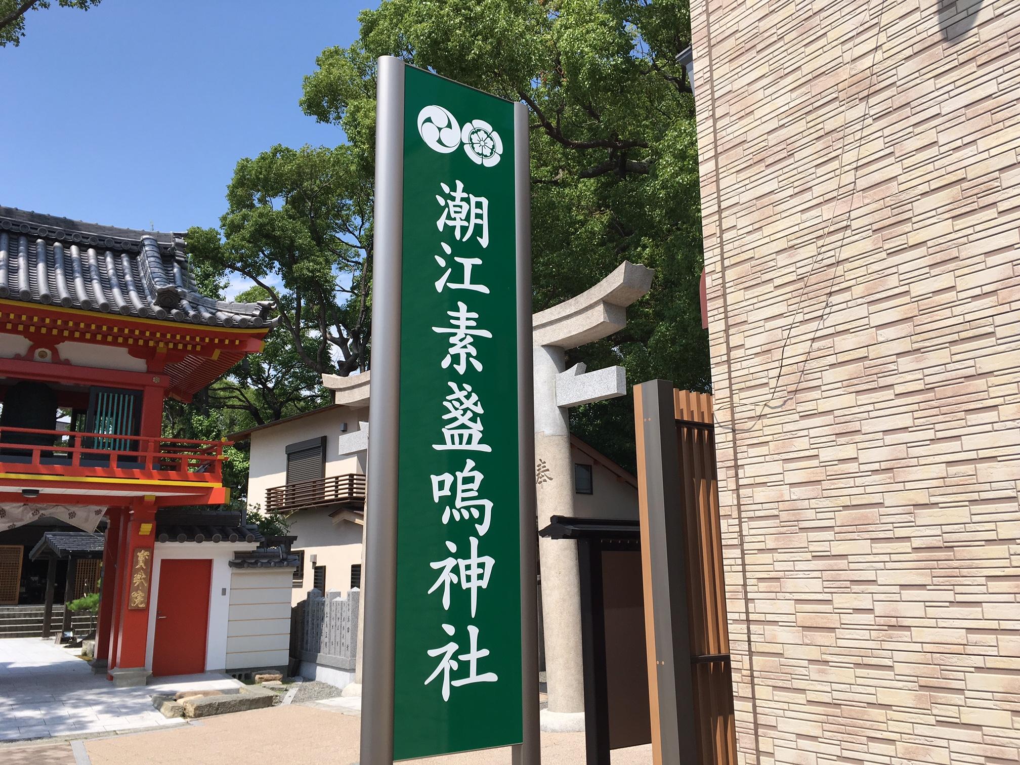 潮江素戔嗚神社 (尼崎市 潮江)