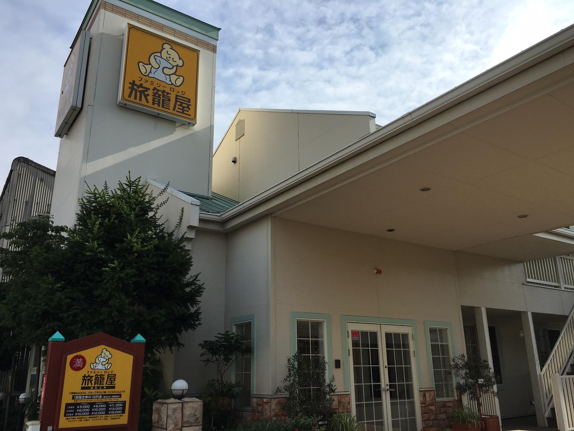 ファミリーロッジ旅籠屋 &VensFort(東京都江東区)