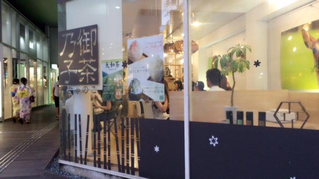 おちゃのこ(奈良市/ 中国茶専門店、かき氷)