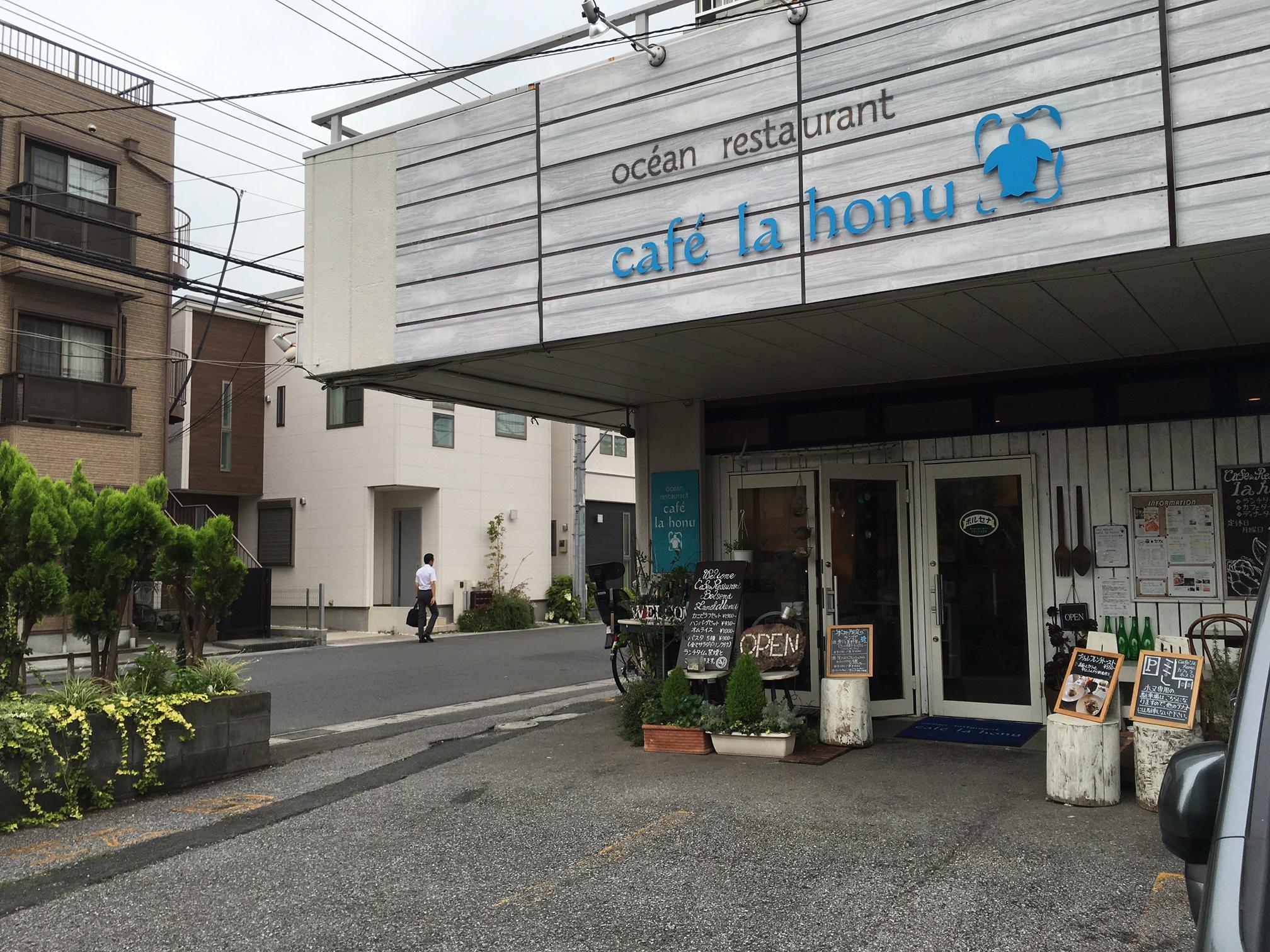 カフェ ラ ホヌ (埼玉県越谷市、洋食・シーフード)
