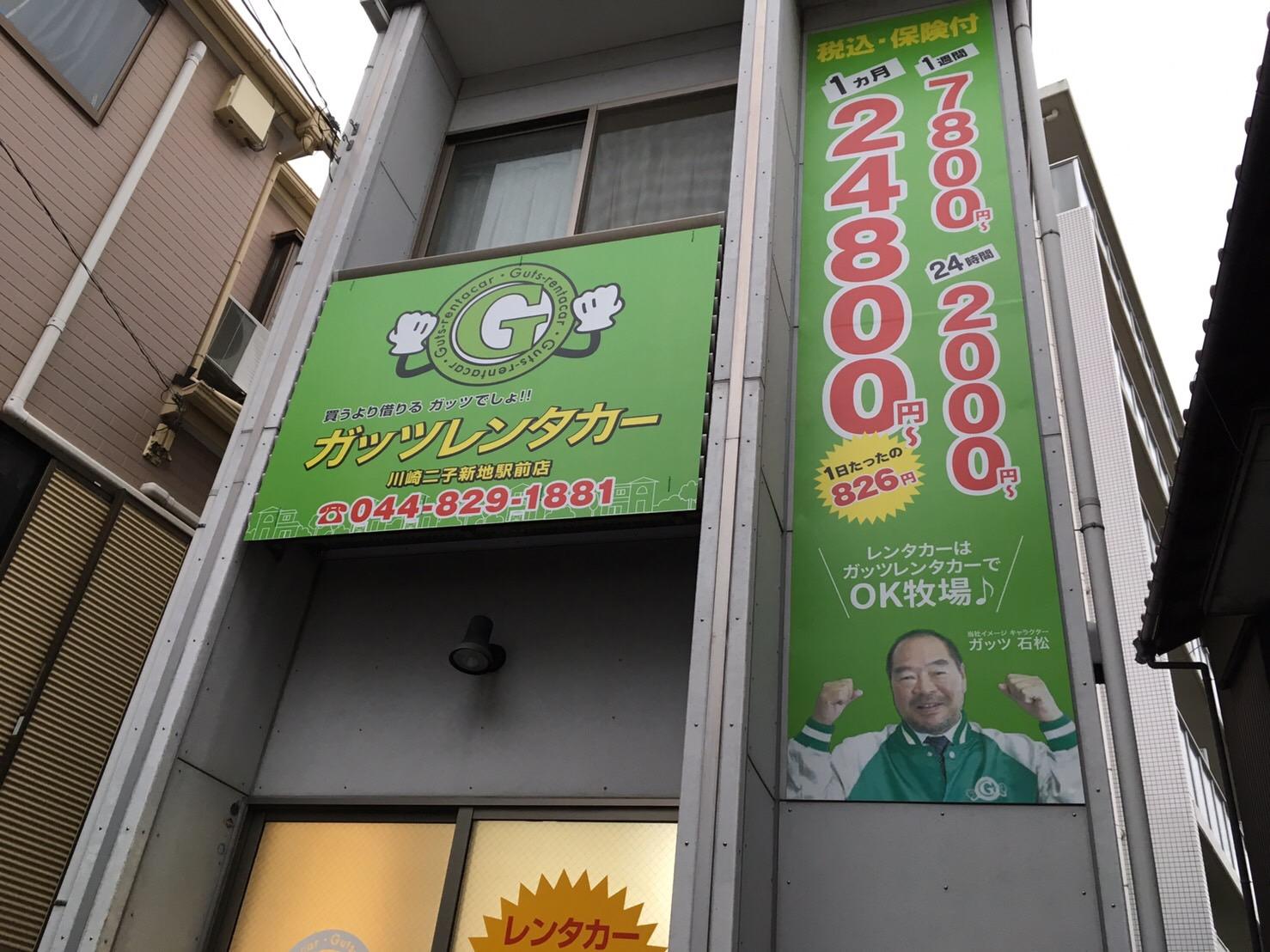 川崎二子新地駅前店