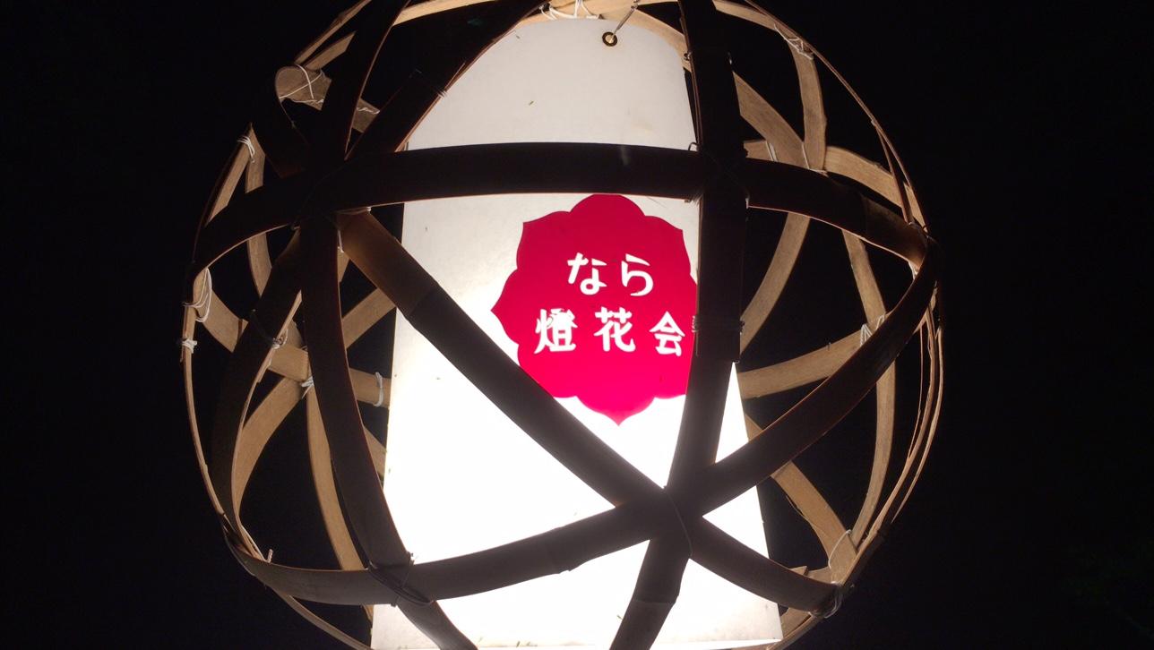 なら燈花会( 奈良県奈良市/ 奈良公園)