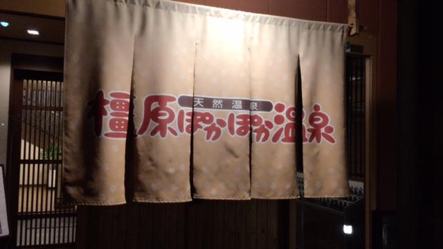 橿原ぽかぽか温泉(橿原市/ 天然温泉)