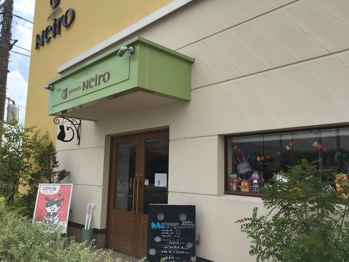 Neiro ネイロ( 奈良県橿原市/ ケーキ、洋菓子、スイーツ)