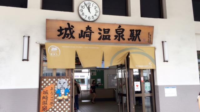 城崎温泉( 兵庫県豊岡市、城崎温泉駅/温泉)
