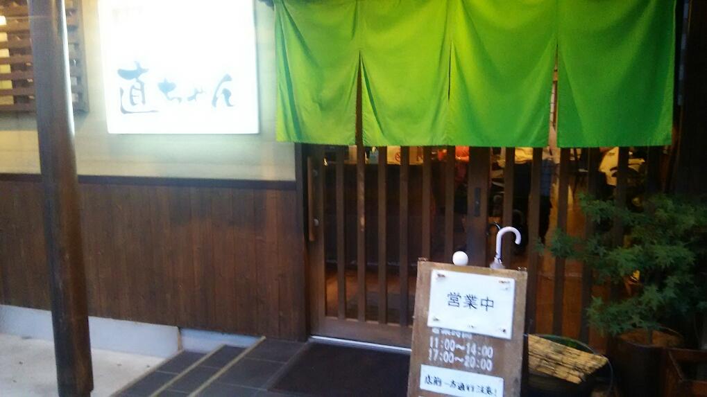 元祖チキン南蛮「直ちゃん」 (宮崎 定食)