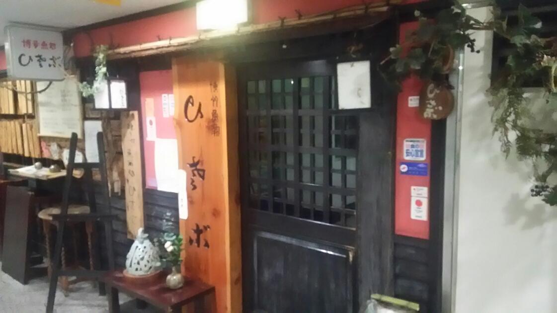 味と心 魚酒処ひきぶ (博多区/居酒屋ランチ)