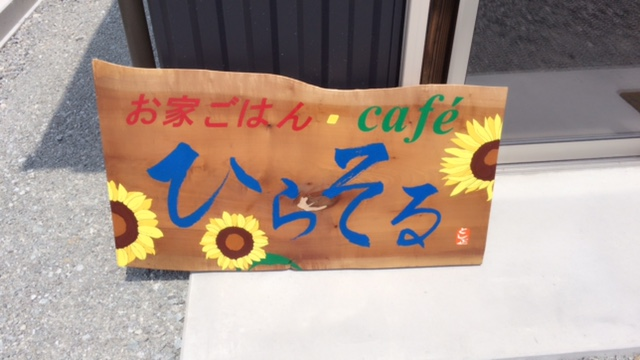 ひらそる( 奈良県桜井市穴師/ カフェ)