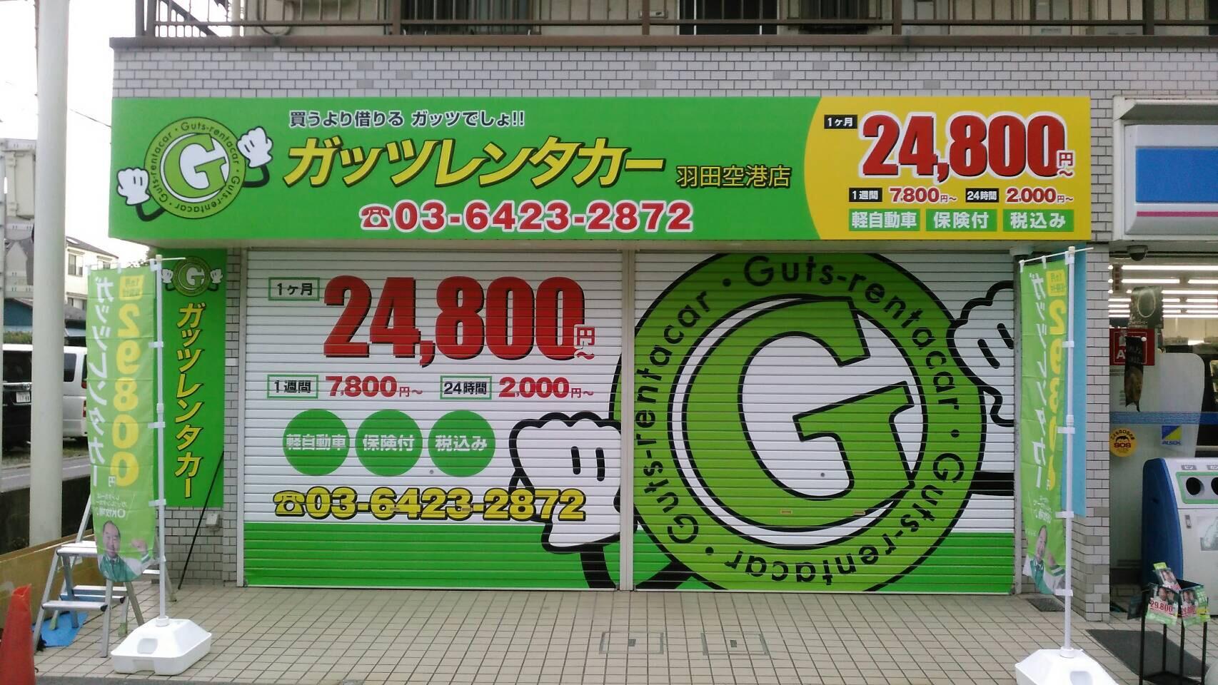 羽田空港店