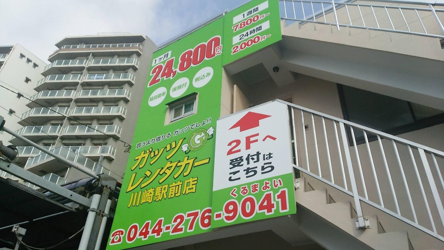 川崎駅前店