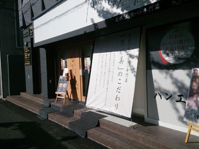 高級「生」食パン 乃が美(京都西大路/パン屋)