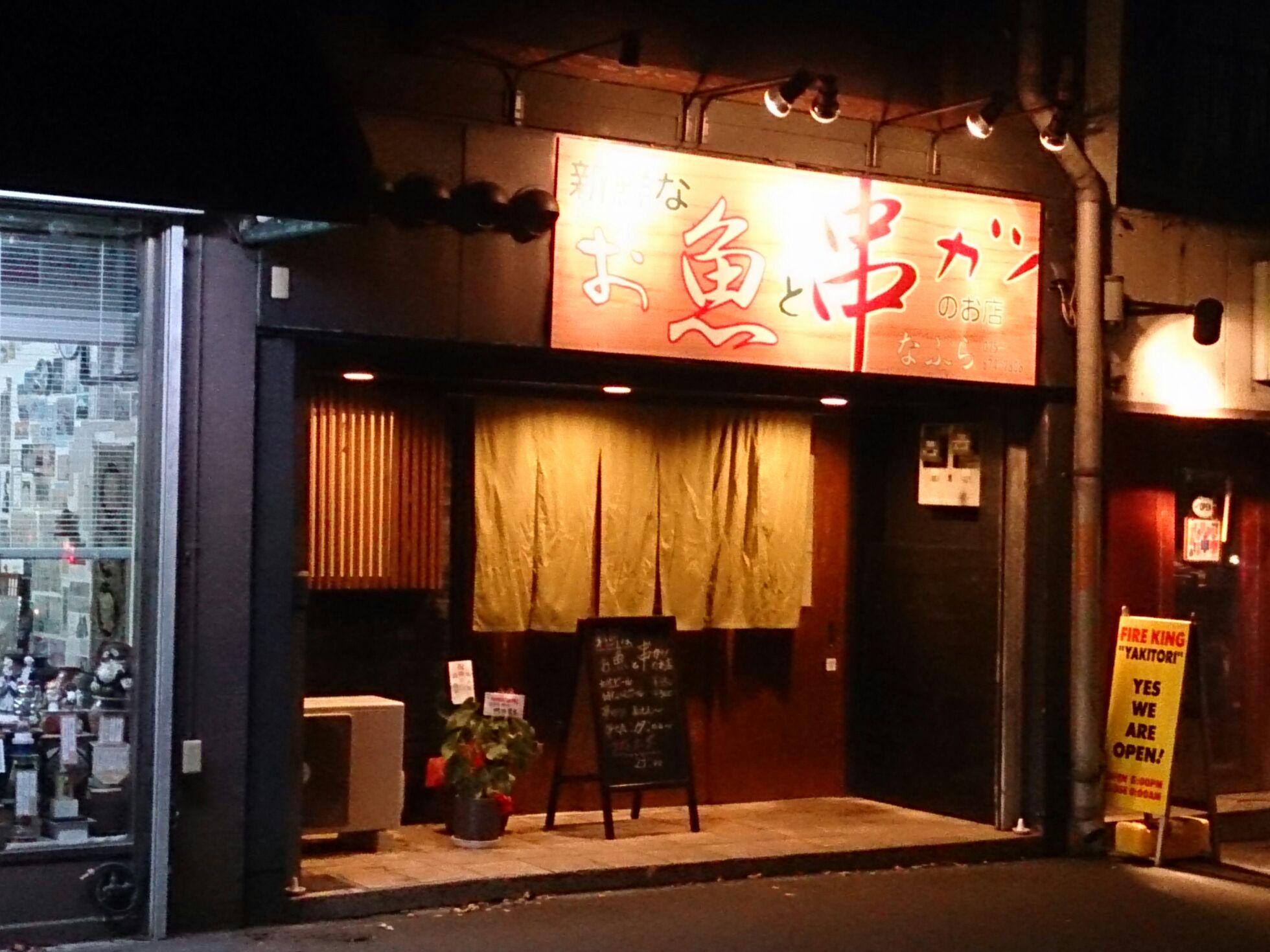 新鮮なお魚と串カツの店 なぶら(京都西大路/居酒屋)