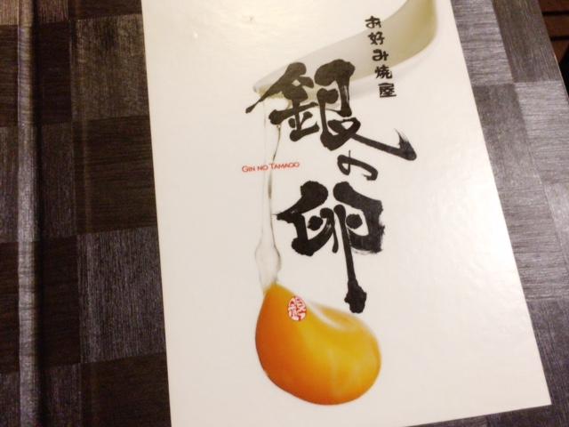銀の卵(奈良県桜井市/ お好み焼き、焼きそば)