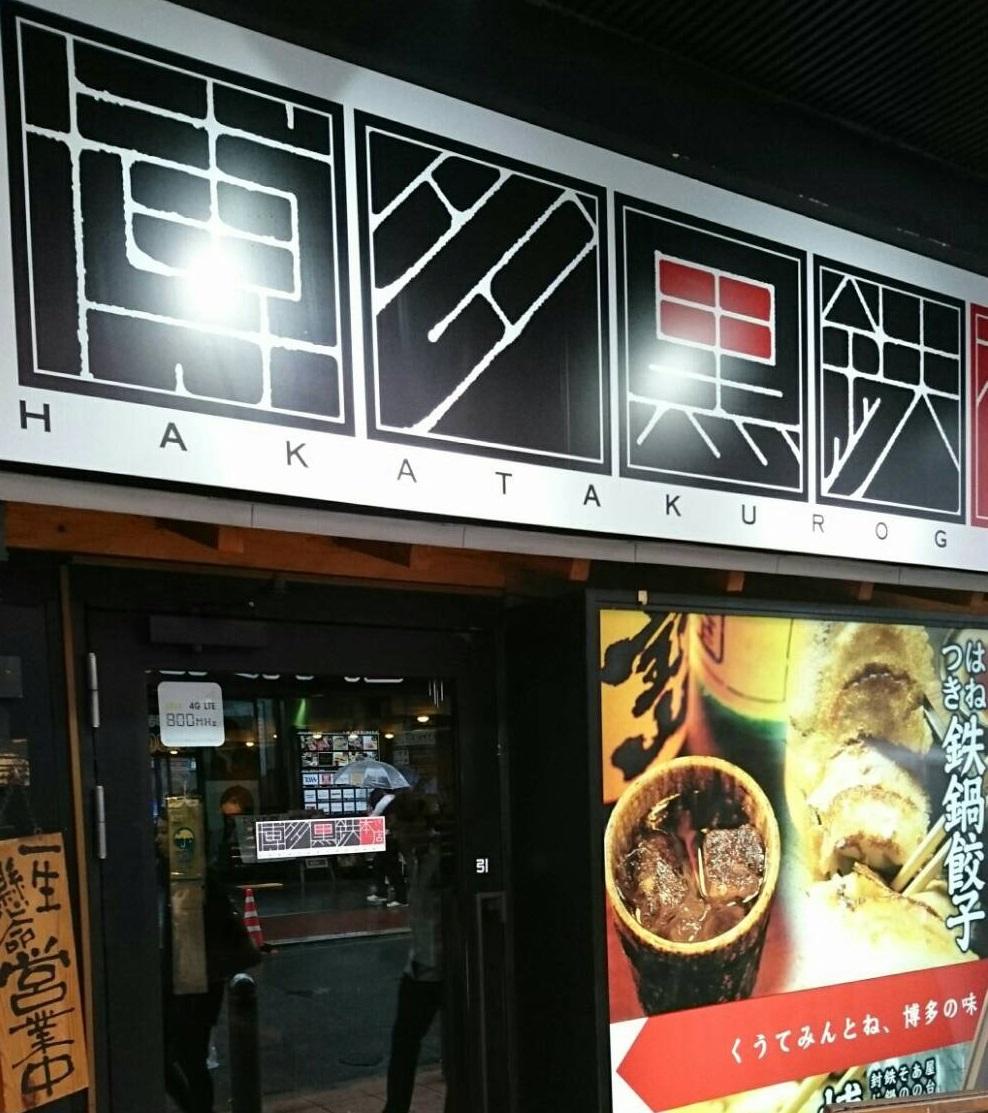 博多黒鉄本店(福岡 居酒屋ランチ)