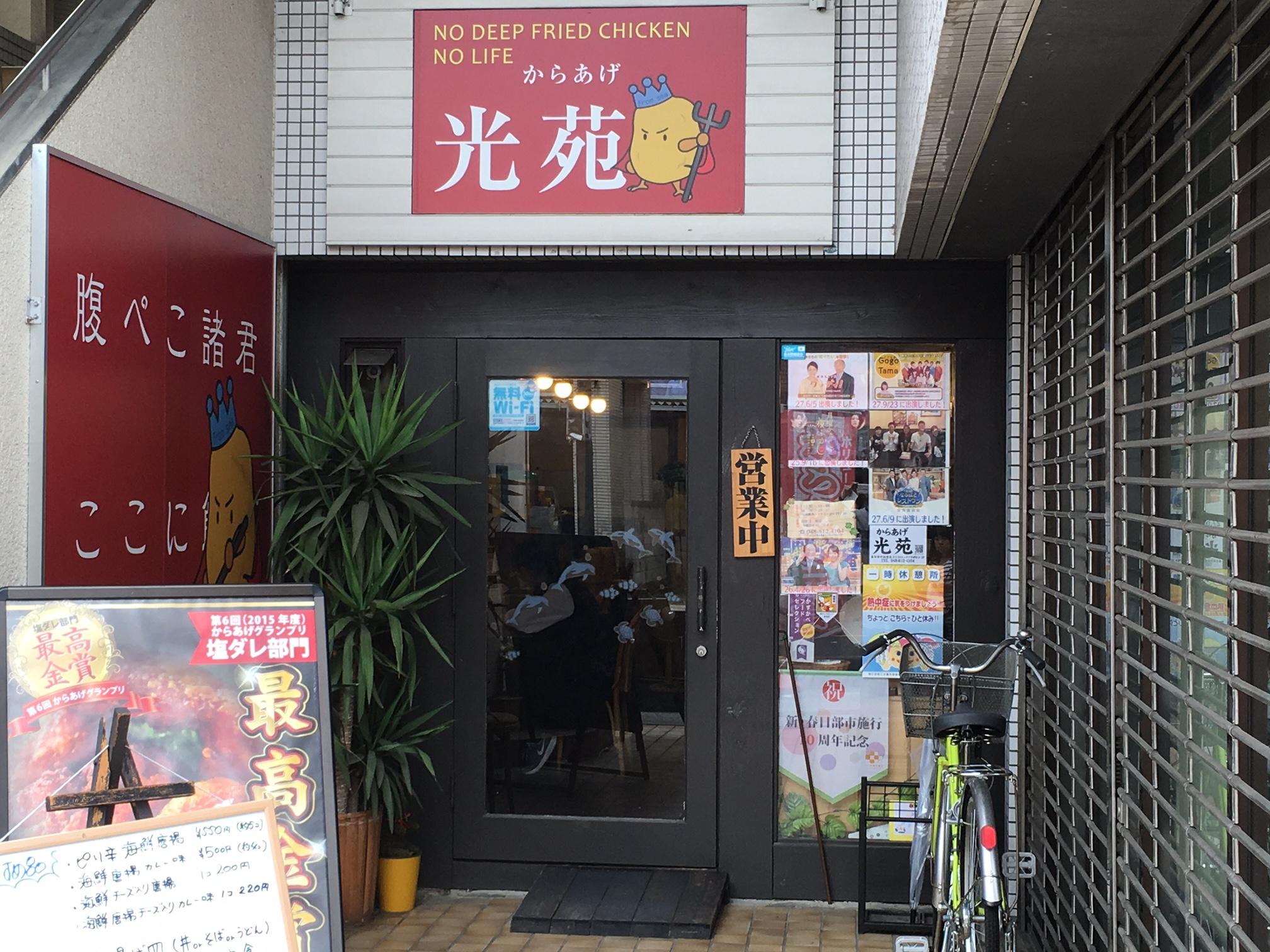 からあげ光苑(埼玉県春日部市/鶏料理)