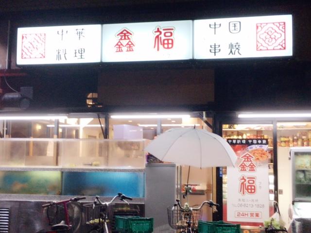 鑫福(大阪・日本橋/中華料理)