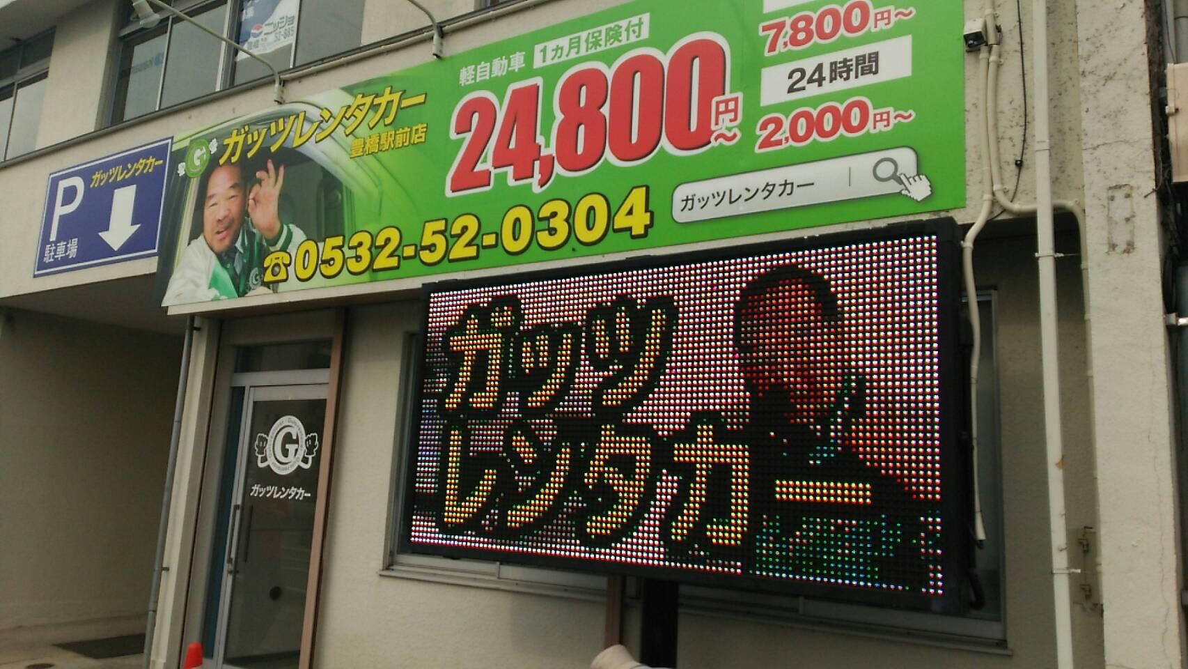 豊橋駅前店