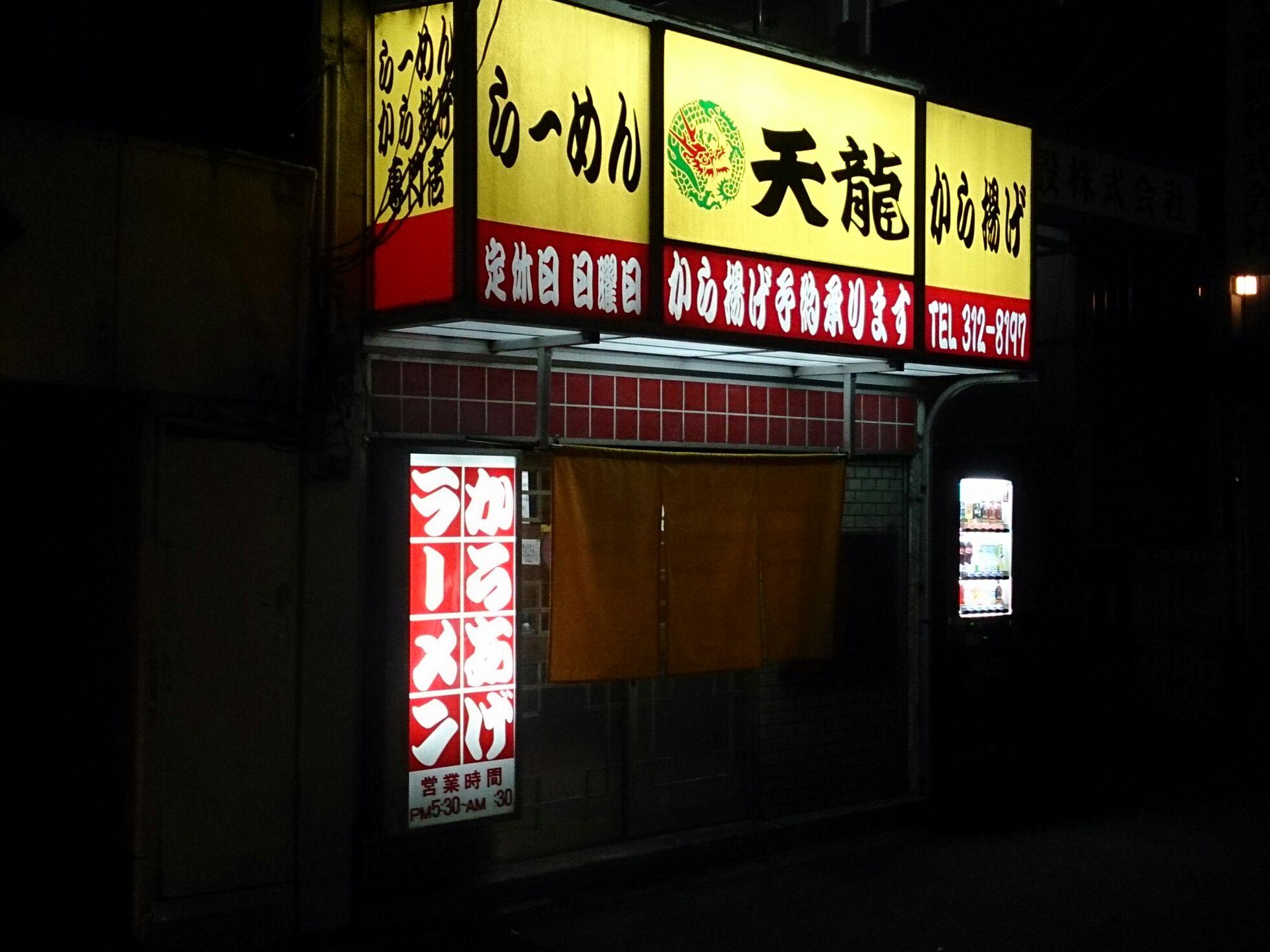 天龍(京都下京区/から揚げラーメン屋)