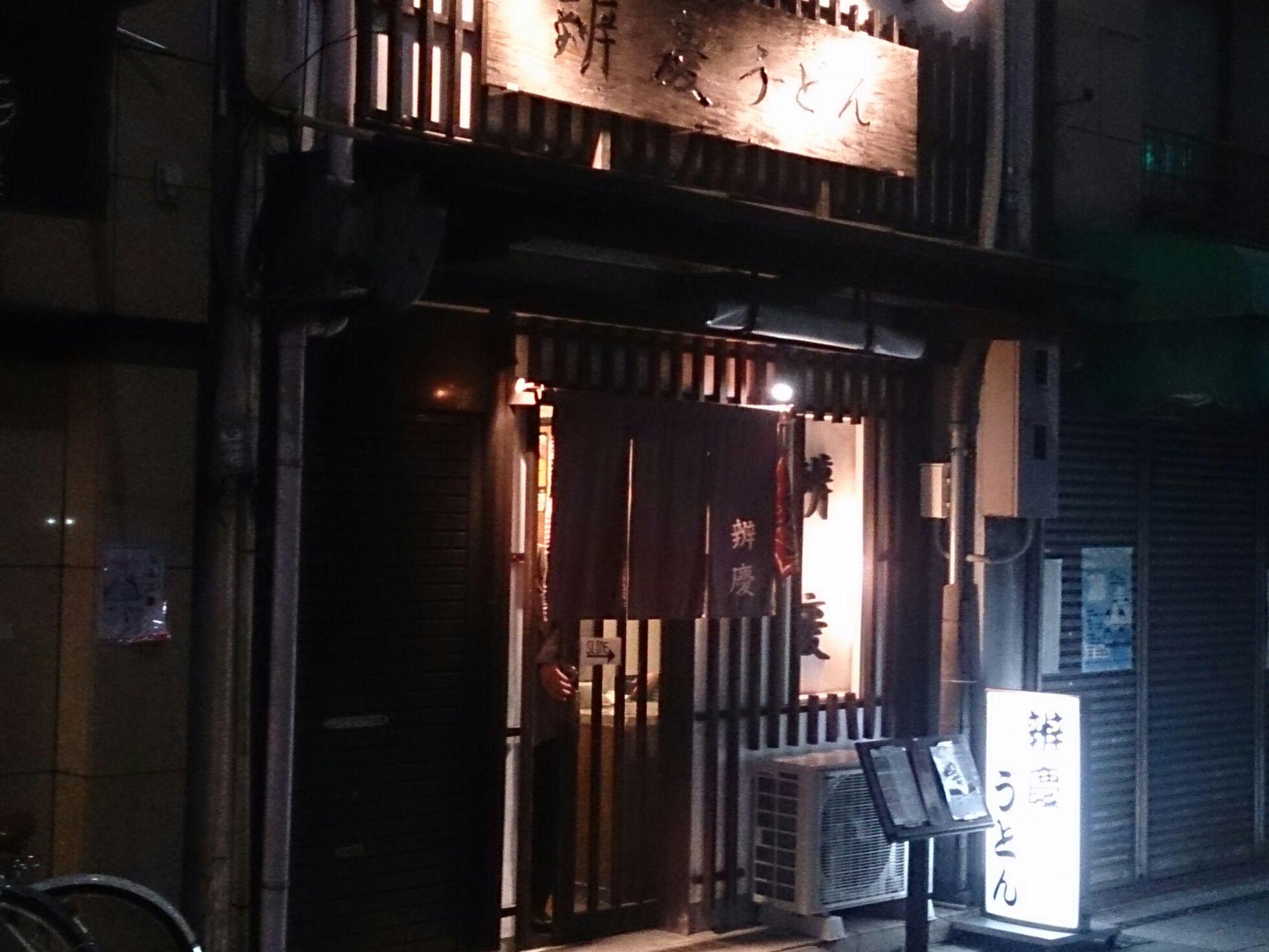 辨慶(べんけい)うどん東山店(京都市東山区/うどん屋)