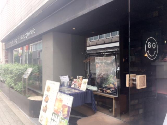 8G shinsaibashi(心斎橋/イタリアン、ダイニングレストラン)