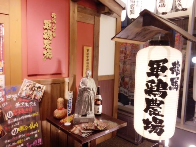 龍馬軍鶏農場(京都駅/居酒屋、焼鳥、鳥料理)