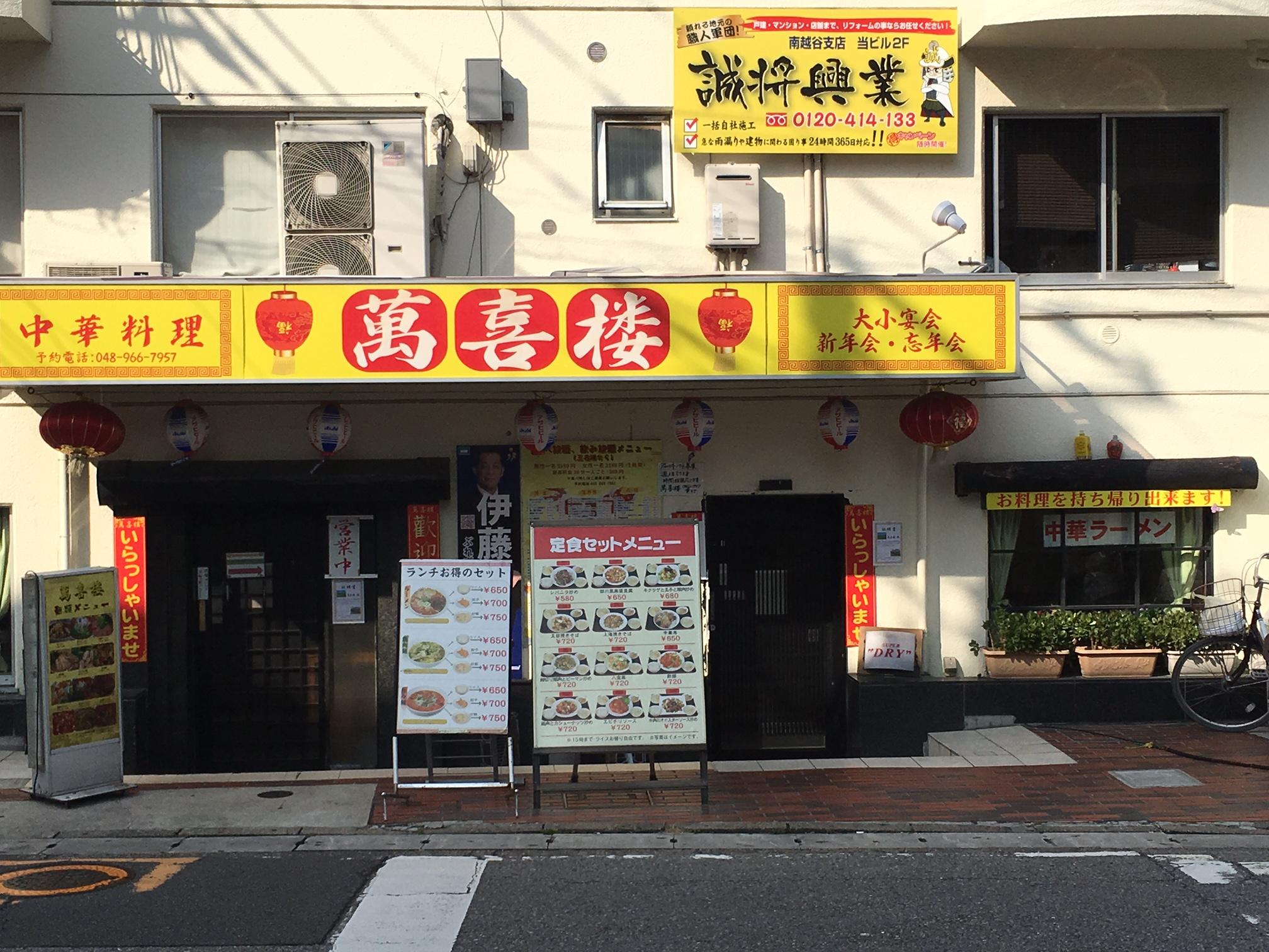 萬喜楼 (埼玉県越谷市、中華料理)