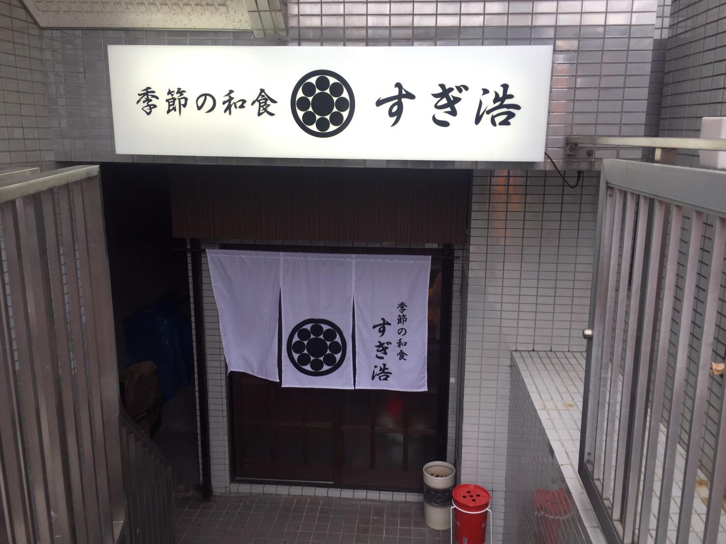 季節の和食 すぎ浩 (中村区/和食)