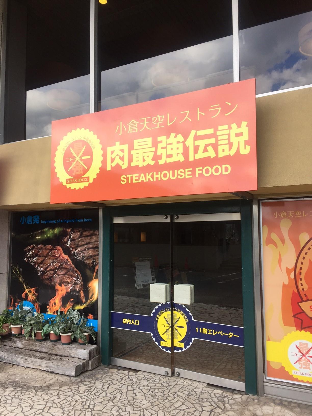 肉最強伝説 (小倉/ステーキハウス)