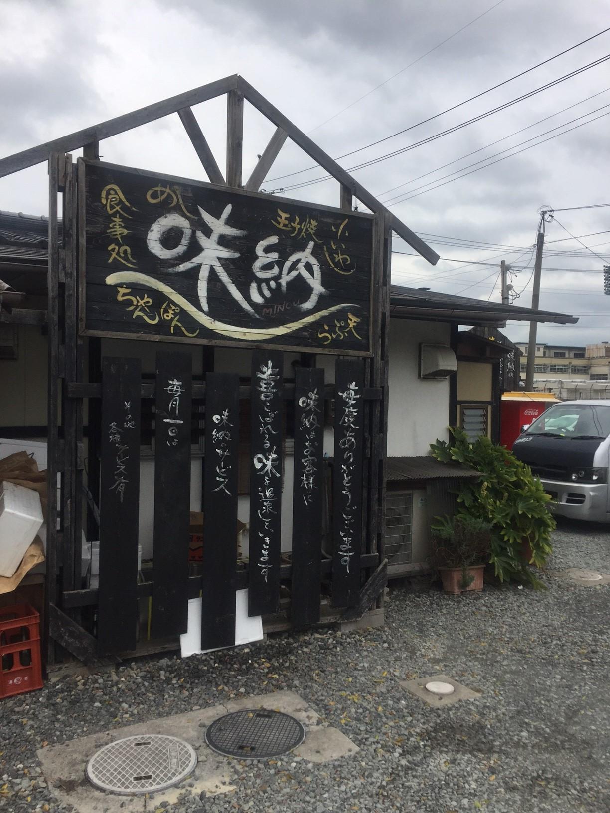 味納 (下関市/お食事処)
