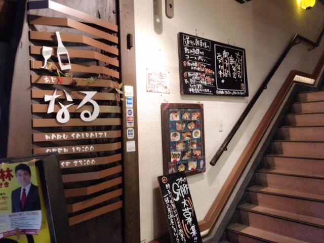 あじ処なる(奈良市、西大寺駅/居酒屋)