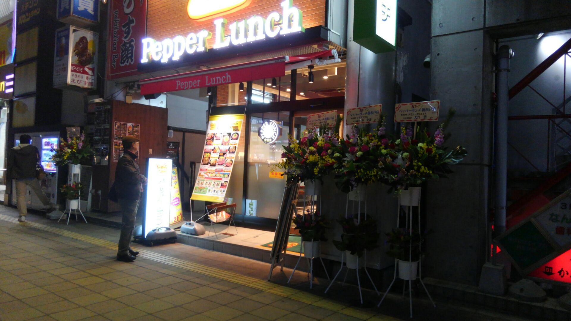 千葉県/ペッパーランチ 新松戸店New Open!