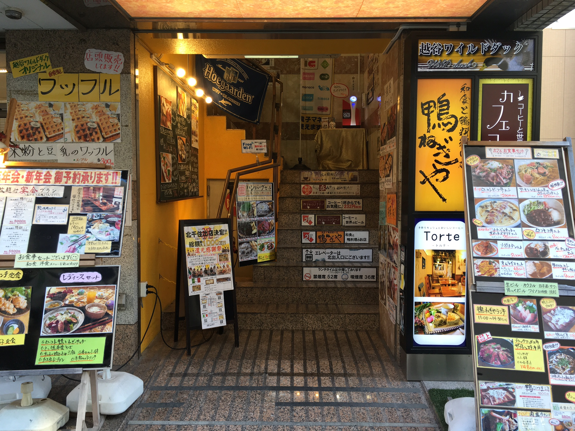 鴨ねぎや (埼玉県越谷市、居酒屋、鴨ねぎと肉料理・和食&洋食)