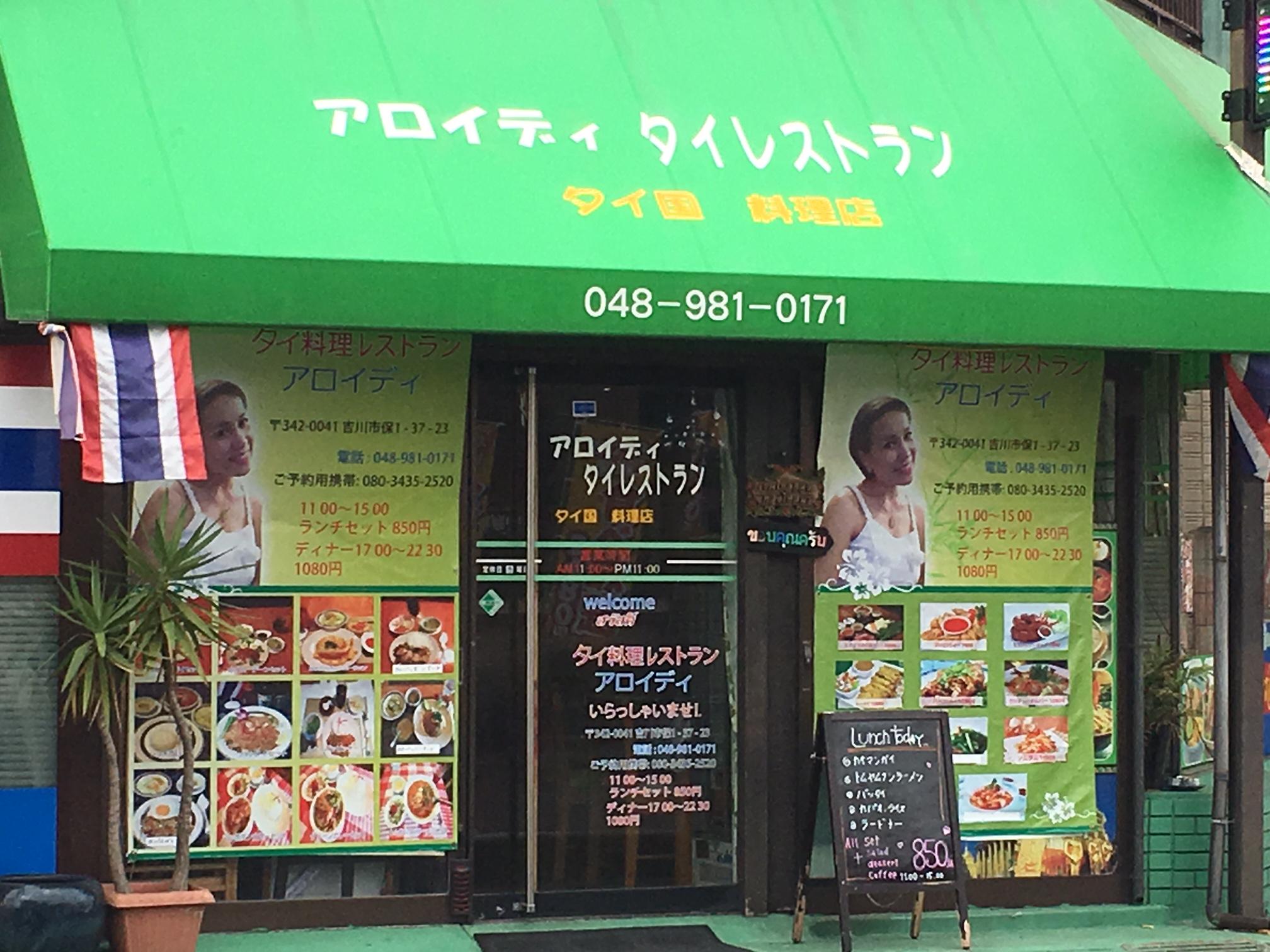 アロイディ (埼玉県吉川市、タイ料理)
