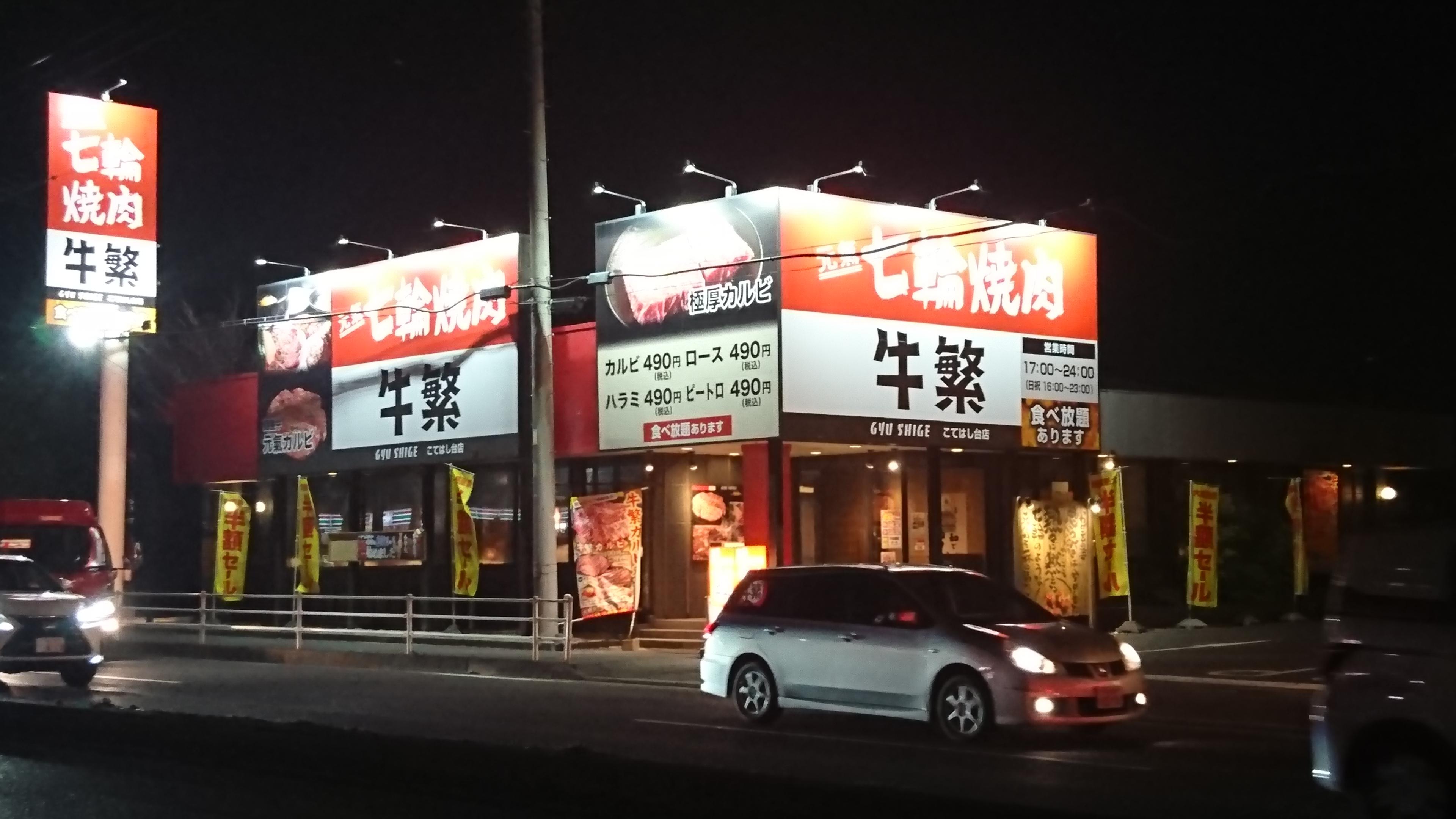 七輪焼肉牛繁 (千葉市花見川区/焼肉食べ放題)