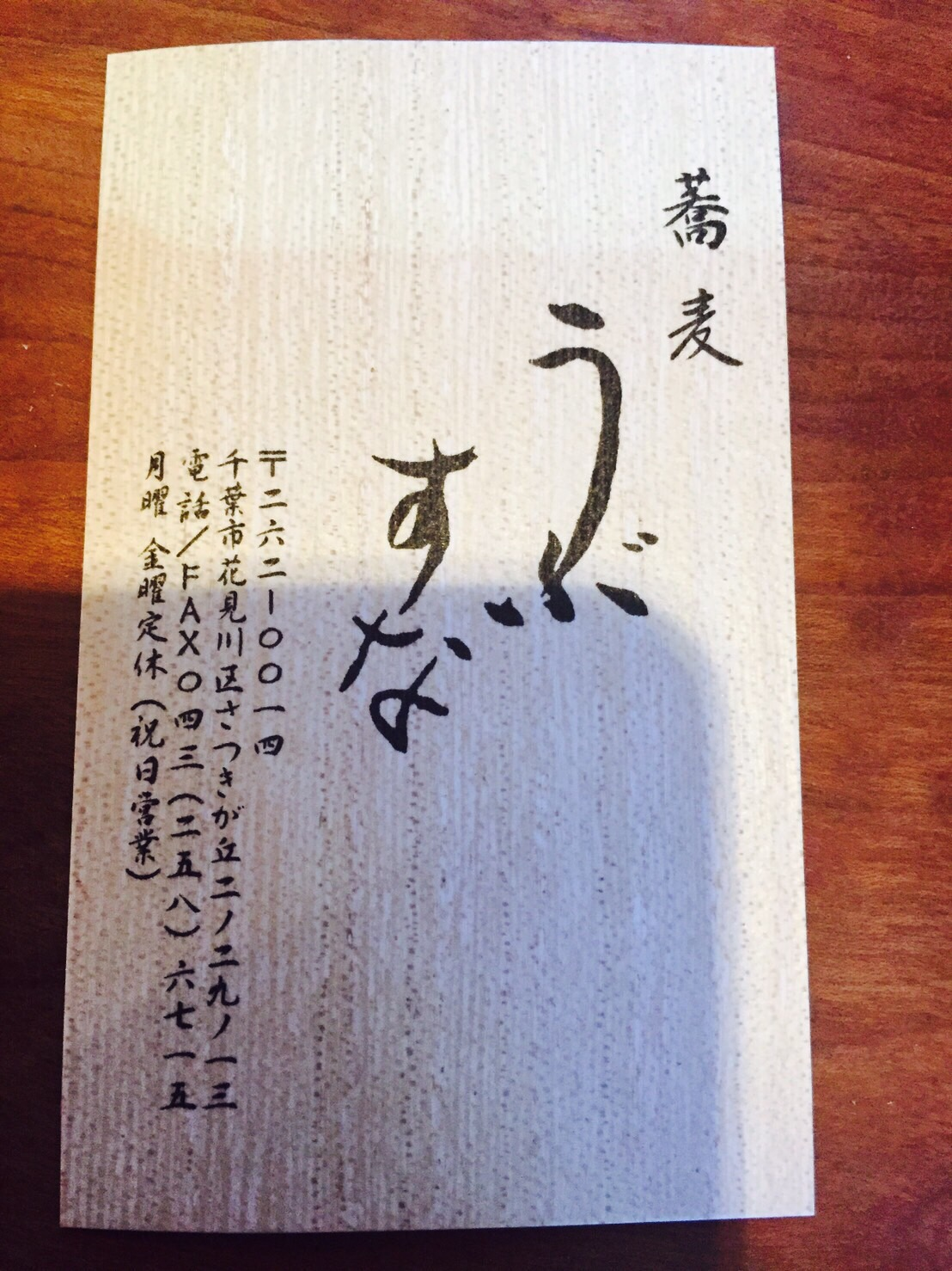 うぶすな(千葉市花見川区 /蕎麦屋)