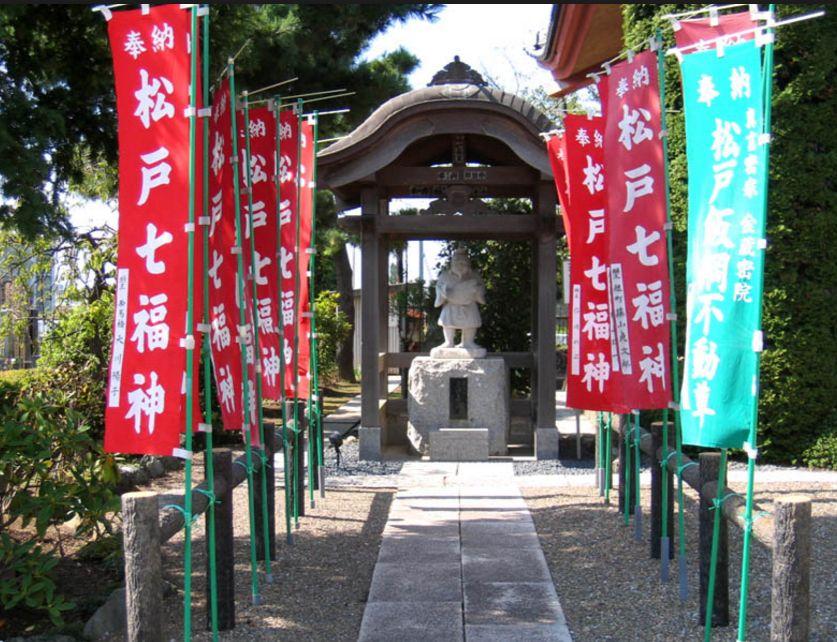 千葉県/松戸七福神めぐり金蔵院