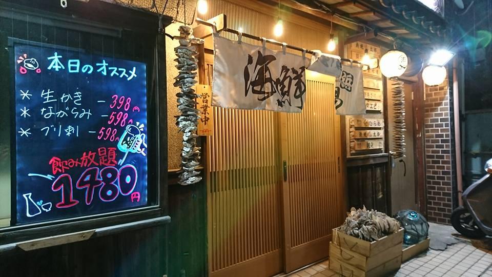 浜焼太郎 (千葉市稲毛区/海鮮・日本酒・居酒屋)