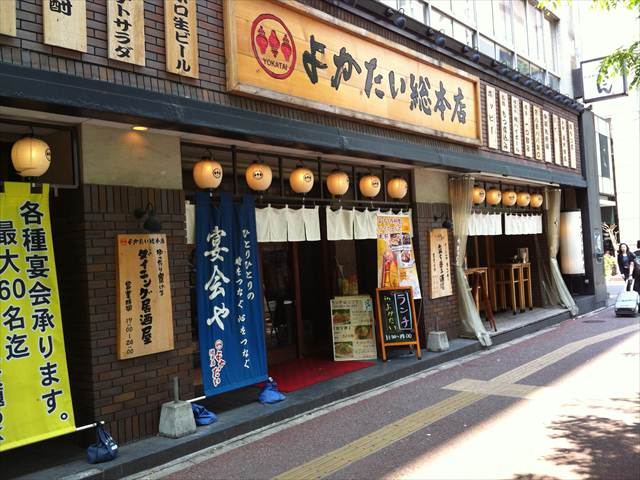 よかたい総本店(博多区/居酒屋ランチ)